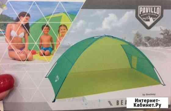 Палатка для пляжа Челябинск
