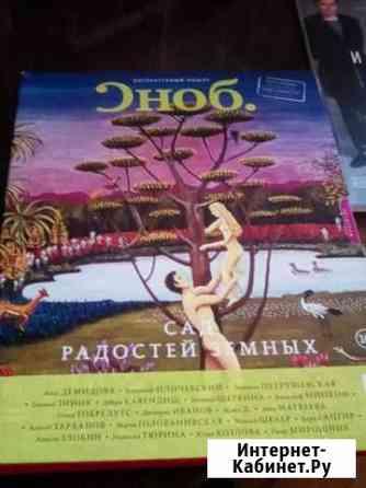 Журнал Сноб Москва