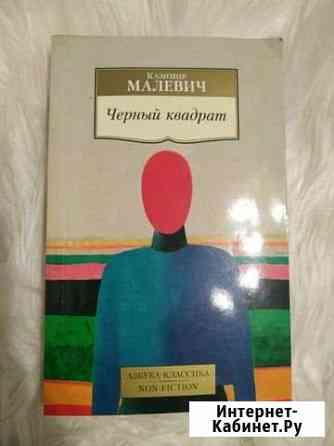 Книга Черный квадрат К. Малевич Мурино