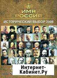 Имя Россия. Исторический выбор 2008 Калининград
