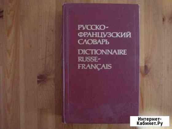 Русско-французский словарь 50000сл Краснодар