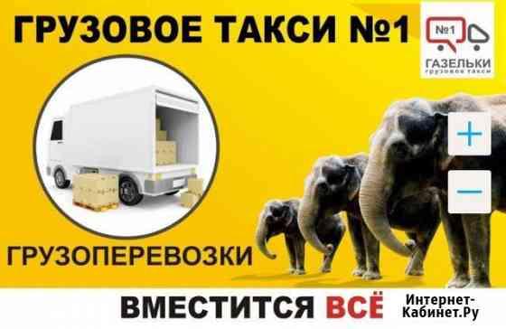 Грузоперевозки, грузовое такси Ковров