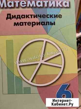 Дидактический материал Кузнецова математика 6 клас Челябинск