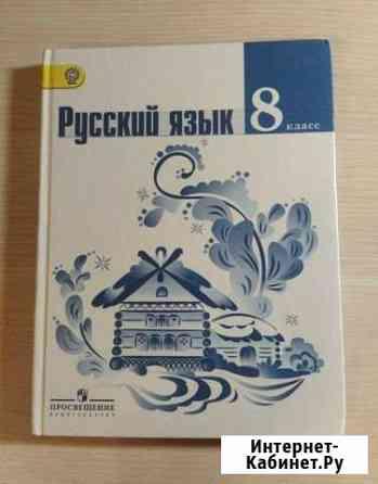 Русский язык 8 класс Уфа