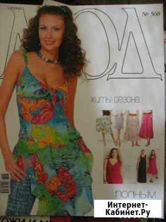 Журнал Мод Екатеринбург