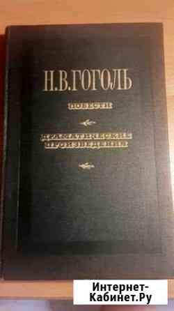Н.В. Гоголь Повести Нижний Тагил