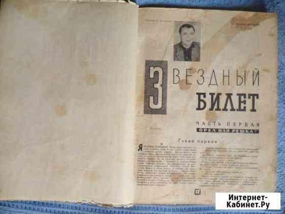 Аксёнов В. Звёздный билет. Журнал Юность СССР Саратов