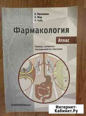 Атлас по фармакологии Москва