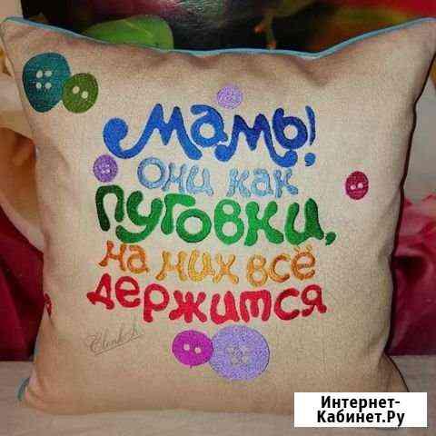 Подушечка Мамы-пуговки) Бийск