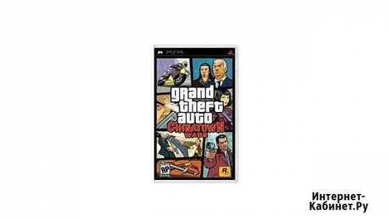 PSP Grand Theft Auto Chinatown Wars Калининград