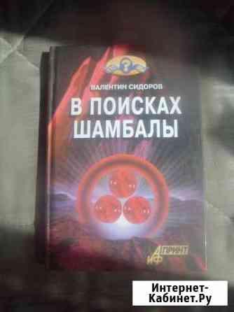 В поисках Шамбалы. Валентин Сидоров Сафоново