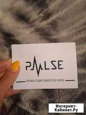 Абонемент в студию гибкости (шпагата) Pulse Омск