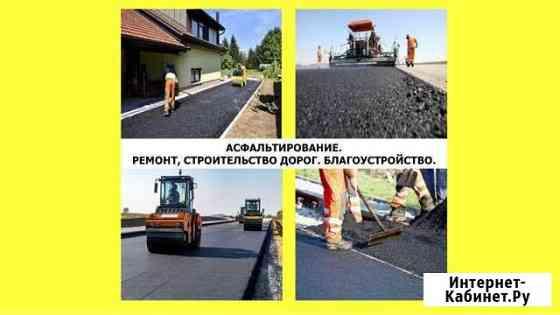 Асфальтирование, Ямочный ремонт (Москва) Москва