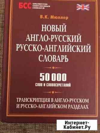 Словарь Красноярск