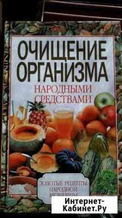 Книги Нефтеюганск