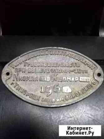 Табличка от железнодорожного домкрата Пенза