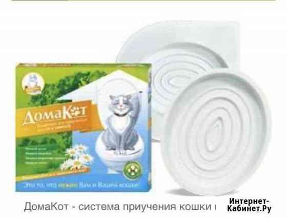 Система приучения кошек к унитазу Подольск