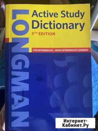 Active study dictionary Longman Москва