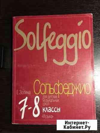 Учебник по Сольфеджио Новосибирск