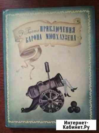 Детская книга Пермь