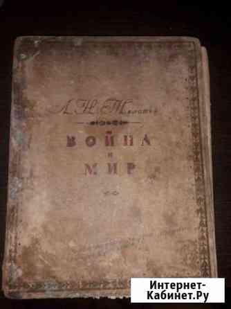 Книга Лев Толстой Война и мир 1937 года Курск