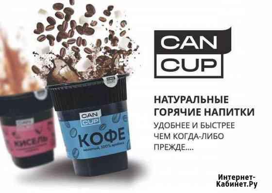 Чай кофе кисели в стаканчике Can&Cup Новочеркасск