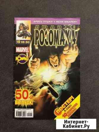 Комикс люди х: Росомаха - №50 (2005) Новосибирск