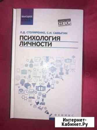 Книга по психологии Красноярск