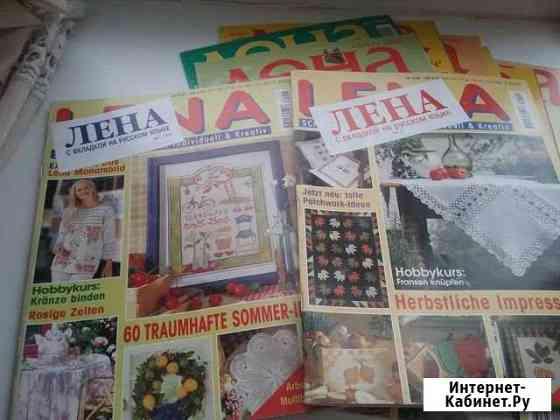 Журналы для рукоделия Тула