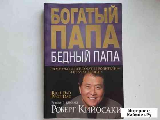 Книга  Богатый папа, бедный папа Тюмень