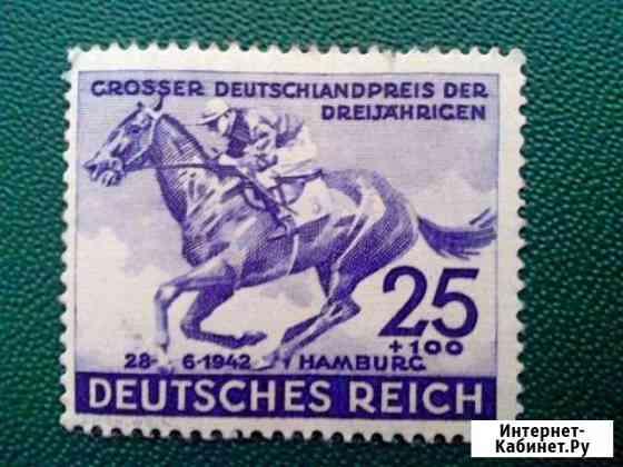 Марка Третий рейх 1942г. Скачки Димитровград