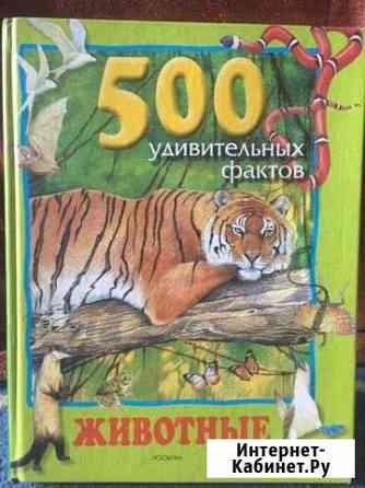 Энциклопедия о всех животных живших на нашей плане Димитровград