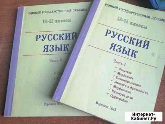 Справочник по русскому Загоровская, Григоренко Сомово