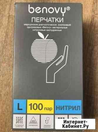 Перчатки одноразовые нитриловые, 200 штук.,L Гатчина