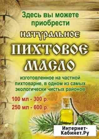Пихтовое масло хорошего качества Екатеринбург