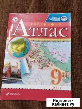 Атлас по географии 9 класс Новочеркасск