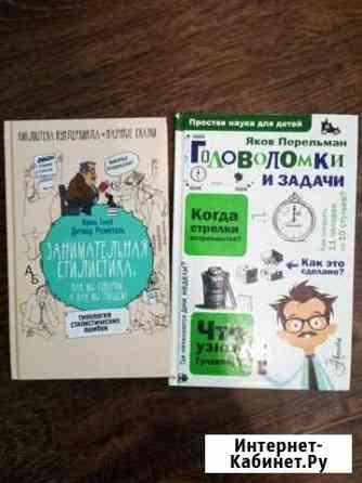 Умные книги для детей Обнинск
