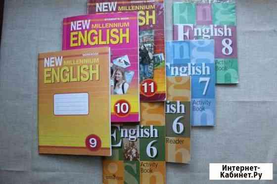 Английский язык.New Millennium English.Просвещение Переславль-Залесский
