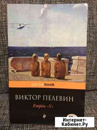 Виктор Пелевин - Empire V Калуга