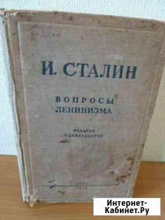 И.Сталин Вопросы ленинизма 1939г Смоленск