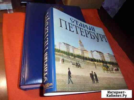 М.И.Пыляев Старый Петербург Эксмо 2005 г Рязань