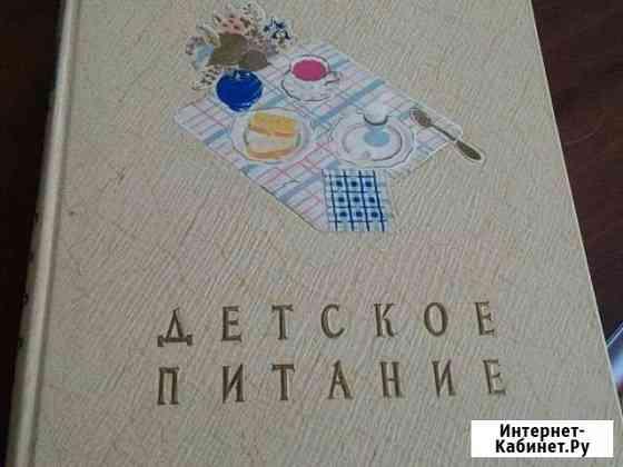 Детское питание 1958 год издания Среднеуральск