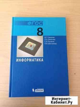Информатика 8 класс Йошкар-Ола