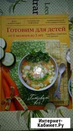 Книга кулинарная Евпатория