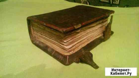Старинная книга Ачинск