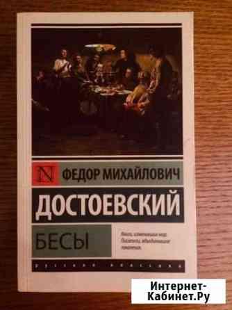 «Бесы» Достоевский Калининград
