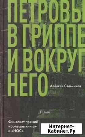 Книга Петровы в гриппе и вокруг него А.Сальников Иркутск