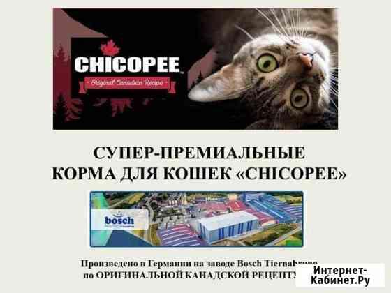 Chicopee корм для кошек (пр-во Бош/bosch Германия) Калининград