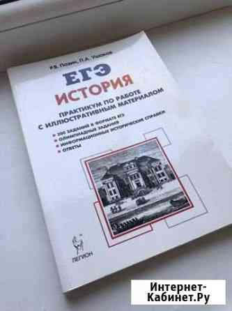 Практикум по истории егэ Батайск