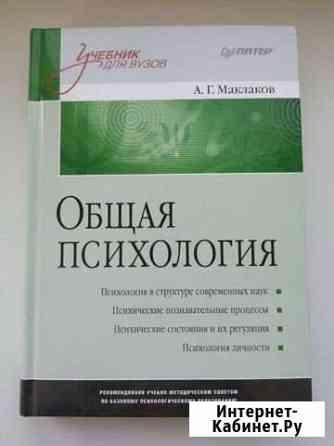 Общая психология Раменское